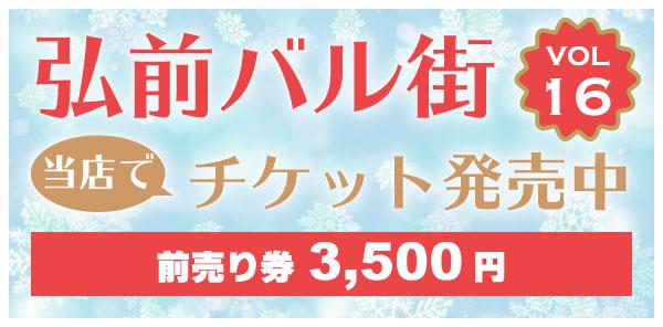 弘前バル街Vol.16 当店でチケット販売中 前売り券3,500円