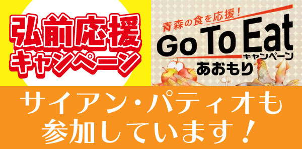 弘前応援キャンペーン Go To Eatキャンペーン あおもり サイアン・パティオも参加しています!