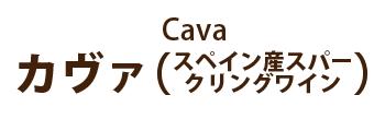 カヴァ(スペイン産スパークリングワイン)